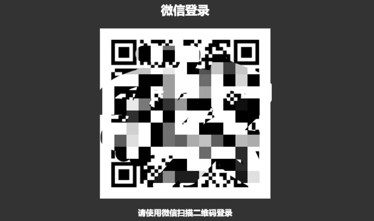 Laravel/php开发网站微信扫码登录
