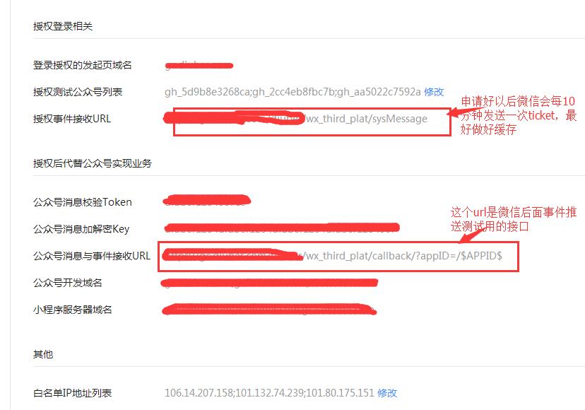 Laravel/php 7实现微信开放平台消息加解密