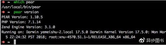 Mac安装使用pear/pecl快速安装PHP展库仓库